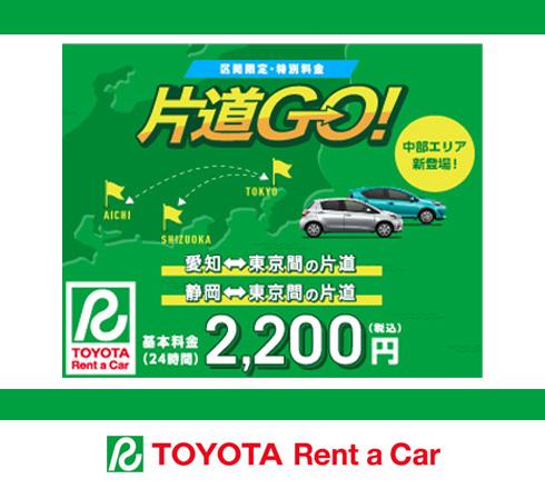 トヨタ レンタカー 片道 go