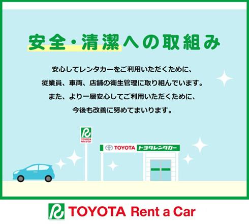 片道 トヨタ go レンタカー